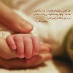 بوی فرزند از بوی بهشت است.(7)